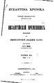 Византийский Временник. Том XI. Выпуск 1–4. (1904).pdf
