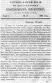 Вологодские епархиальные ведомости. 1894. №13, прибавления.pdf