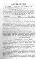 Вологодские епархиальные ведомости. 1896. №19.pdf