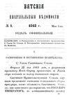 Вятские епархиальные ведомости. 1863. №09 (офиц).pdf