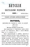 Вятские епархиальные ведомости. 1866. №20 (дух.-лит.).pdf