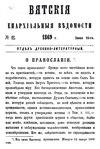 Вятские епархиальные ведомости. 1869. №12 (дух.-лит.).pdf