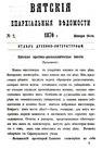 Вятские епархиальные ведомости. 1870. №02 (дух.-лит.).pdf