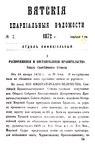 Вятские епархиальные ведомости. 1872. №07 (офиц.).pdf