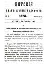 Вятские епархиальные ведомости. 1878. №01 (офиц.).pdf