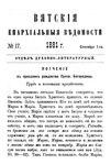 Вятские епархиальные ведомости. 1881. №17 (дух.-лит.).pdf