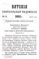Вятские епархиальные ведомости. 1892. №13 (дух.-лит.).pdf