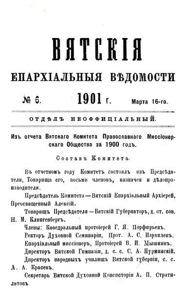 File:Вятские епархиальные ведомости. 1901. №06 (неофиц.).pdf