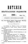 Вятские епархиальные ведомости. 1901. №06 (неофиц.).pdf