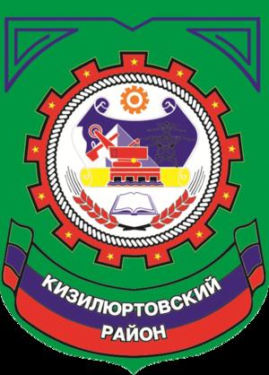 Kizilyurtovsky District - Image: Герб Кизилюртовского района