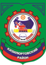 Герб Кизилюртовского района.png