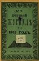 Горный журнал, 1851, №02.pdf