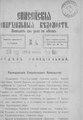 Енисейские епархиальные ведомости. 1906. №09.pdf