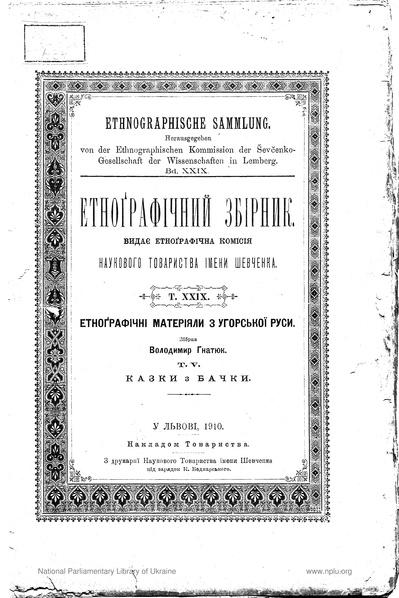File:Етнографічний збірник Т.29.pdf
