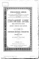 Етнографічний збірник Т.29.pdf