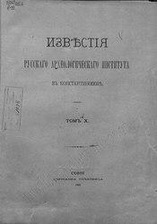Известия Русского археологического института в Константинополе