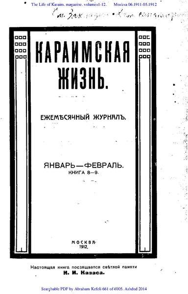 File:Караимская жизнь. 1912. №08-09.pdf