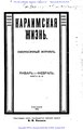 Караимская жизнь. 1912. №08-09.pdf