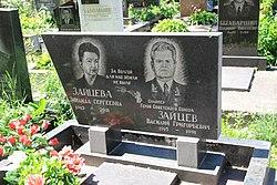 Василий Зайцев – Уикипедия джуд лоу википедия