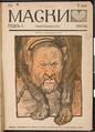 Маски. 1906. №08.pdf