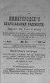 Нижегородские епархиальные ведомости. 1898. №05.pdf
