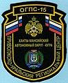 ОГПС 15 Ханты-Мансийского АО. Шеврон.JPG