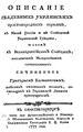 Описание свадебных украинских простонародных обрядов Калиновский Г.И. 1777 -rsl01003334638-.pdf