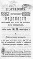 Полтавские епархиальные ведомости 1876 № 19 Отдел официальный. (1 октября 1876 г.).pdf