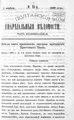Полтавские епархиальные ведомости 1900 № 10 Отдел неофициальный. (1 апреля 1900 г.).pdf