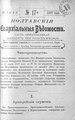 Полтавские епархиальные ведомости 1907 № 17 Отдел официальный. (10 июня 1907 г.).pdf