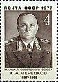 Почтовая марка СССР № 4703. 1977. Военные деятели СССР.jpg