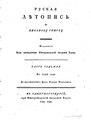 Русская ЛетОпись по Никонову списку 07 По 1598 год 1791.pdf