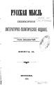 Русская мысль 1899 Книга 02.pdf
