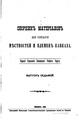 СМОМПК 1889 07.pdf