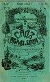 Сад Огород и Бахча 1912 №5.pdf