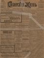 Сибирская жизнь. 1901. №101.pdf