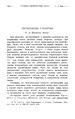 Успехи физических наук (Advances in Physical Sciences) 1930 No9 h.pdf