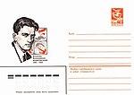 Художественные маркированные конверты 1983 года. Маяковский Владимир Владимирович.jpg