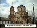 Церковь Воскресения Словущего. Шпилево, Перевозский район, Нижегородская область.jpg