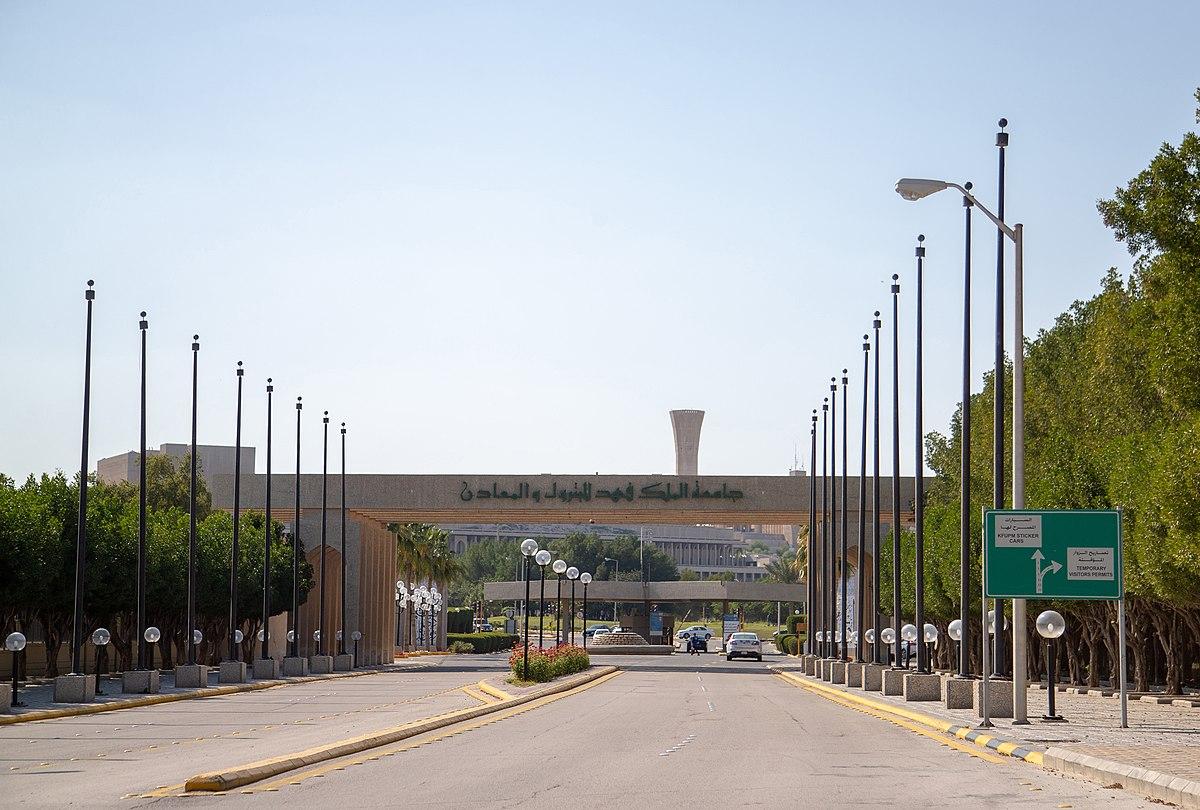 جامعة الملك فهد للبترول والمعادن ويكيبيديا