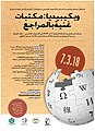ويكيبيديا - مكتبات غنية بالمراجع.jpg