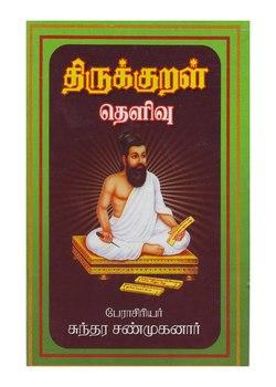 திருக்குறள் தெளிவு.pdf