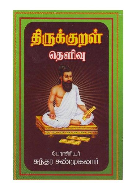 Tirukkuṛaḷ - Wikiwand