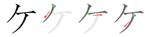 Ke (kana) - Stroke order in writing ケ
