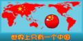 世界上只有一个中国.png