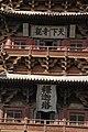 中國山西太原古蹟394.jpg