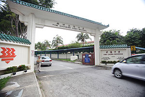 The Chinese High School (Singapore) - Entrance archway of former The Chinese High School, and the current Hwa Chong Institution.
