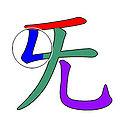 旡 倉頡字形特徵.jpg