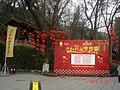 杭州.六和塔撞钟祈福(正月初四) - panoramio.jpg