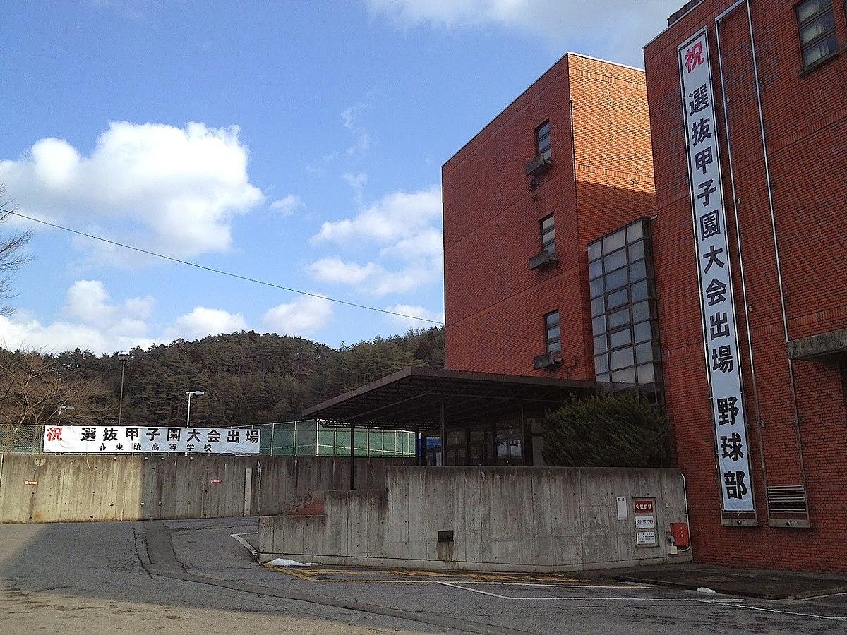 東陵高等学校
